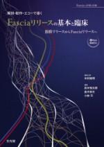 Fasciaリリースの基本と臨床